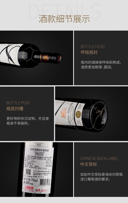 2012年拉罗蒂酒庄红葡萄酒