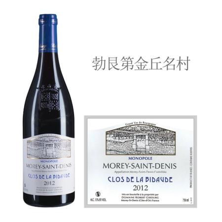 2012年吉伯格酒庄碧达德(莫雷-圣丹尼村)红葡萄酒