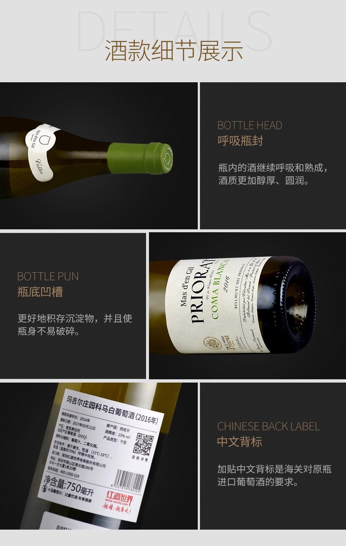 2015年玛吉尔庄园科马维拉红葡萄酒
