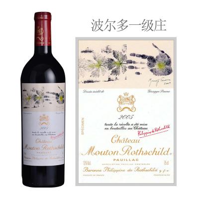 2005年木桐·罗斯柴尔德酒庄干红葡萄酒