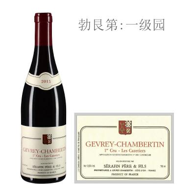 2013年塞芬父子卡泽迪(热夫雷-香贝丹一级园)红葡萄酒