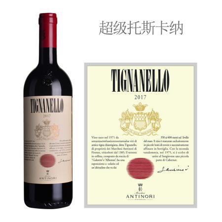 2017年天娜红葡萄酒