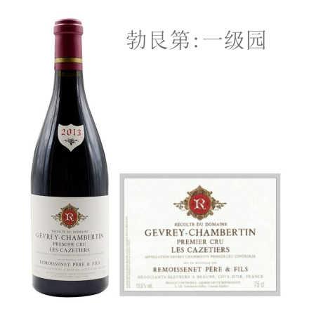 2013年雷穆父子酒庄卡泽迪(热夫雷-香贝丹一级园)红葡萄酒