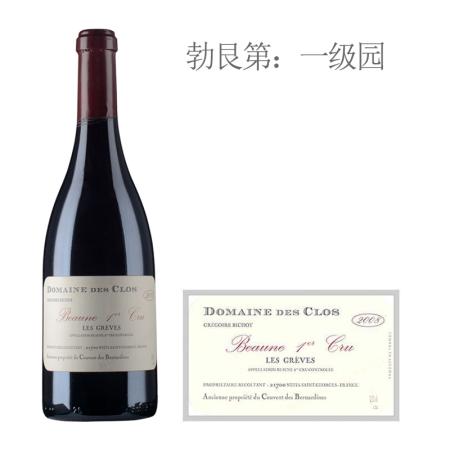 2008年克洛斯酒庄格雷夫(伯恩一级园)红葡萄酒