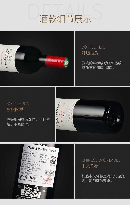 2018年宝利嘉酒庄红葡萄酒