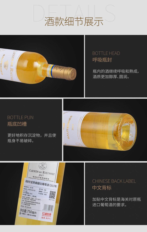 2017年莱斯珍宝贵腐甜白葡萄酒