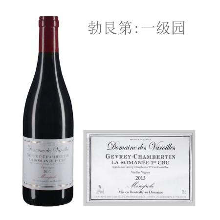 2013年瓦罗耶酒庄罗曼尼(热夫雷-香贝丹一级园)老藤红葡萄酒