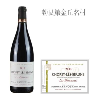 2013年阿诺父子酒庄宝梦(绍黑-伯恩村)红葡萄酒