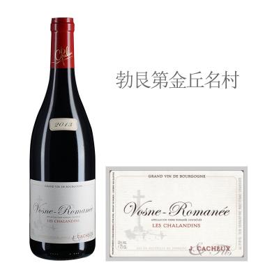 2013年卡修父子酒庄香兰黛(沃恩-罗曼尼村)红葡萄酒