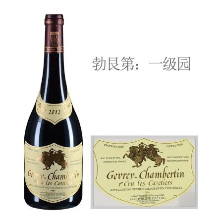 2012年勒克莱尔酒庄卡泽迪(热夫雷-香贝丹一级园)红葡萄酒