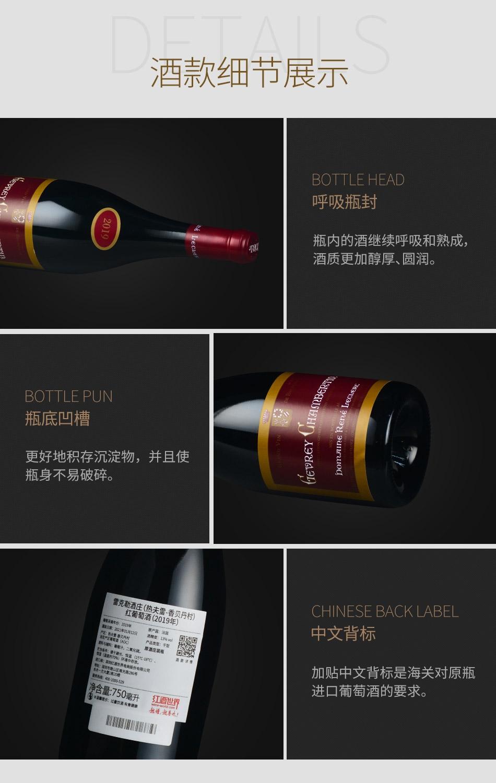 2019年雷克勒酒庄(热夫雷-香贝丹村)红葡萄酒