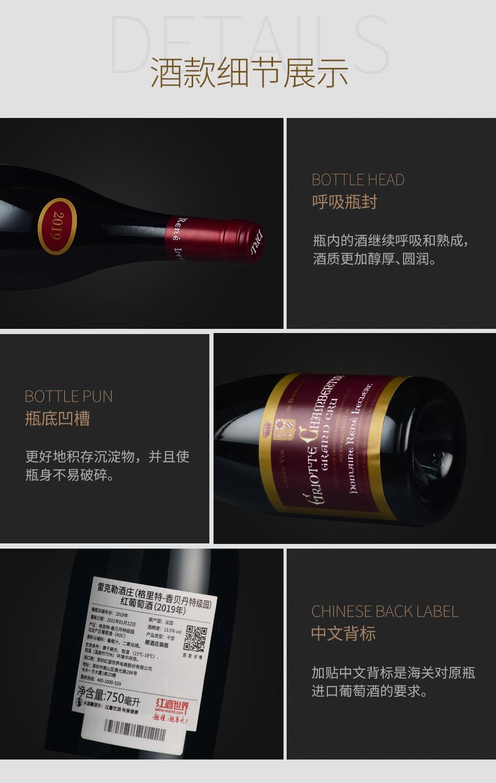 2019年雷克勒酒庄(格里特-香贝丹特级园)红葡萄酒