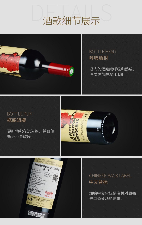 2015年木桐酒庄副牌(小木桐)红葡萄酒