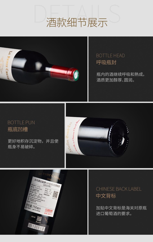 2014年白马酒庄副牌(小白马)红葡萄酒