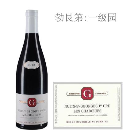 2012年佳维尼酒庄夏博(夜圣乔治一级园)红葡萄酒