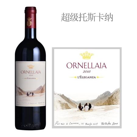 2013年欧纳拉雅红葡萄酒(艺术标)