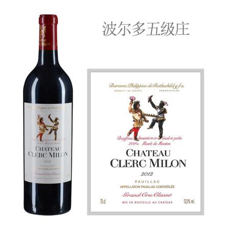 2012年克拉米伦酒庄红葡萄酒