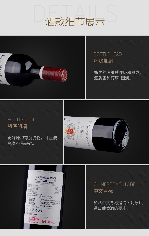 2012年嘉芙丽酒庄红葡萄酒-细节