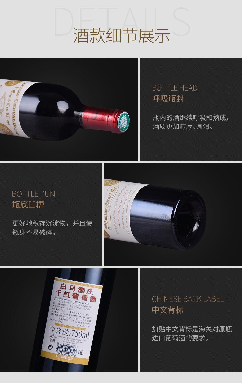 2001年白马酒庄干红葡萄酒