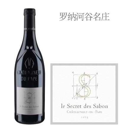 2013年沙邦酒庄沙邦之秘教皇新堡红葡萄酒