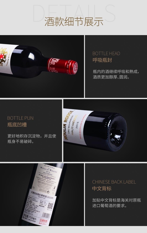2015年红磨坊庄园红葡萄酒