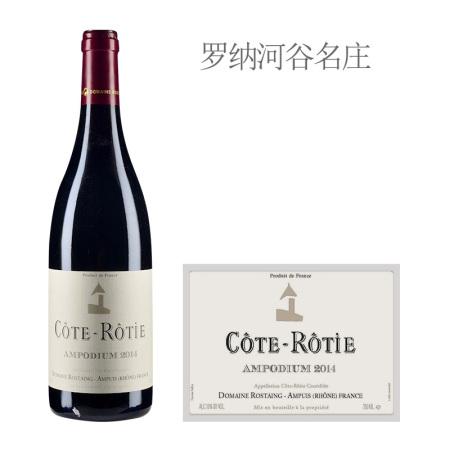 2014年罗赛腾酒庄爱珀迪特酿红葡萄酒