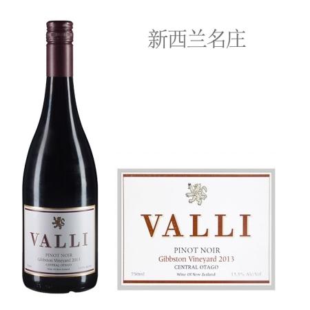 2013年瓦利酒庄吉布斯顿园黑皮诺红葡萄酒