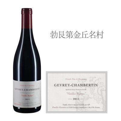 2013年艾米丽吉特酒庄(热夫雷-香贝丹村)老藤红葡萄酒