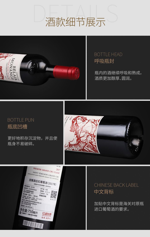 2017年宝雅酒庄红葡萄酒