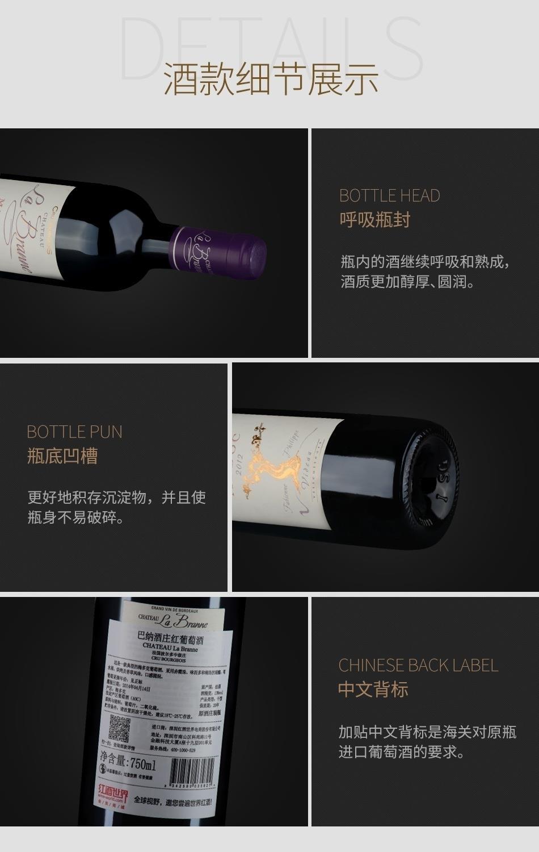 2012年巴纳酒庄红葡萄酒