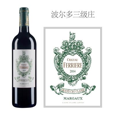2014年费里埃庄园红葡萄酒