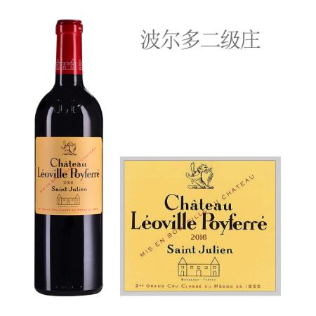 2016年乐夫宝菲庄园红葡萄酒
