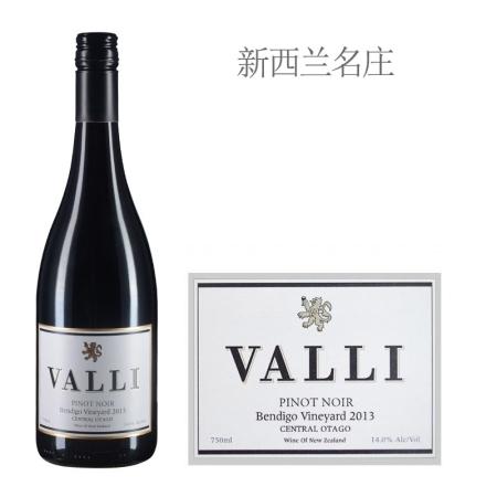 2013年瓦利酒庄本迪戈园黑皮诺红葡萄酒