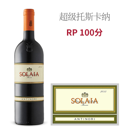 2015年索拉雅红葡萄酒