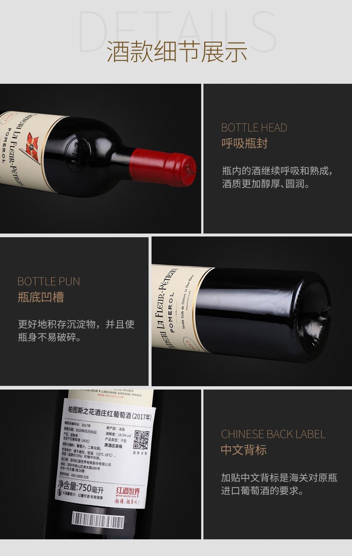 2017年帕图斯之花酒庄红葡萄酒