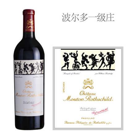 2019年木桐酒庄红葡萄酒