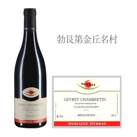 2013年戴布雷酒庄十字香(热夫雷-香贝丹村)红葡萄酒