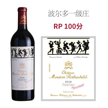 2016年木桐酒庄红葡萄酒