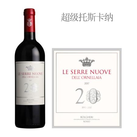 2017年奥纳亚乐赛瑞红葡萄酒