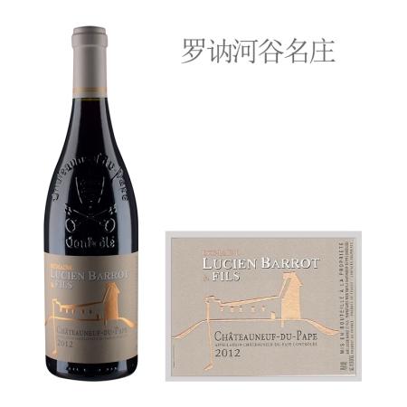 2012年吕圣巴罗父子酒庄教皇新堡红葡萄酒