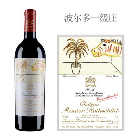 2006年木桐酒庄红葡萄酒
