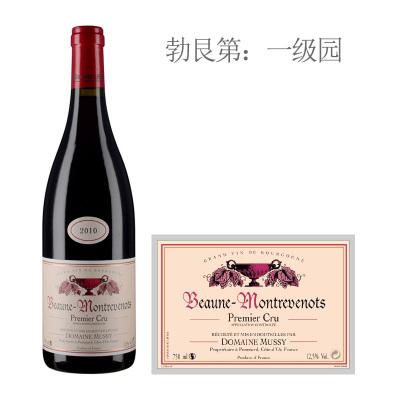 2010年慕思酒庄蒙特维斯(伯恩一级园)红葡萄酒