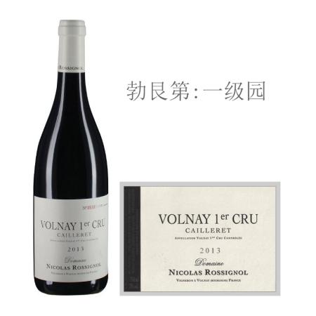 2013年罗希诺酒庄凯乐瑞(沃尔奈一级园)红葡萄酒