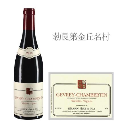 2013年塞芬父子(热夫雷-香贝丹村)老藤红葡萄酒