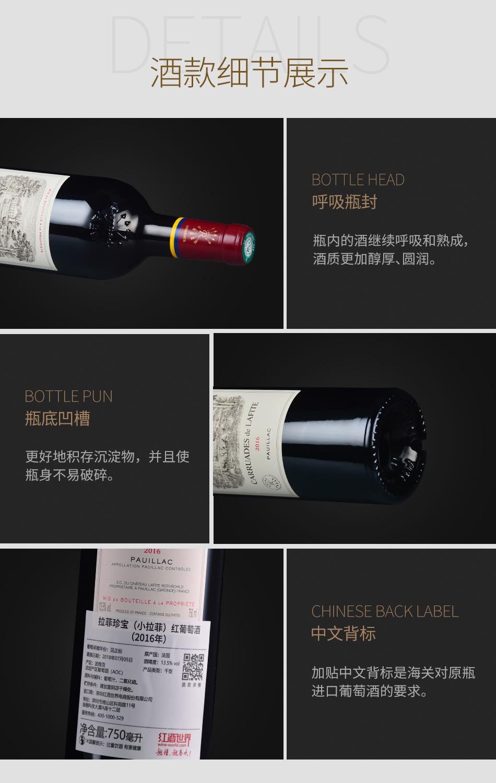 2016年拉菲珍宝(小拉菲)红葡萄酒