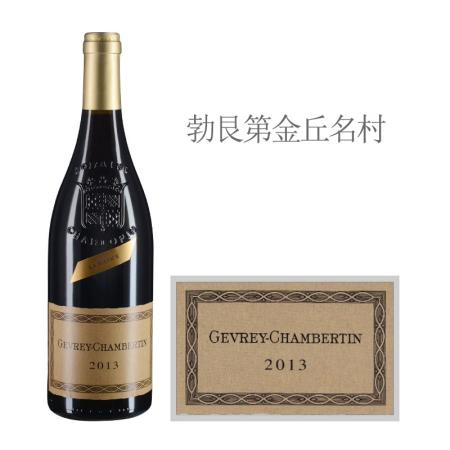 2013年夏洛普庄园杰斯特(热夫雷-香贝丹村)红葡萄酒