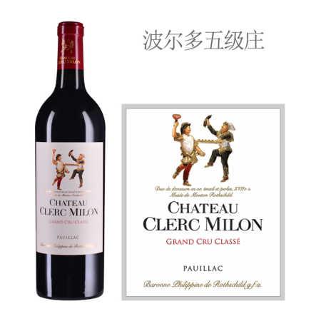 2020年克拉米伦酒庄红葡萄酒