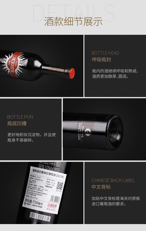 2017年麓鹊酒庄麓森红葡萄酒