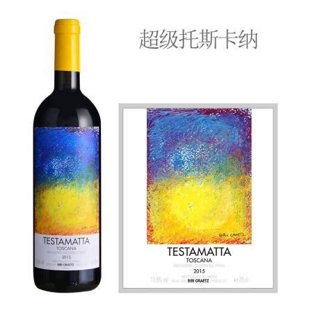 2015年缤缤格拉兹酒庄特斯塔玛红葡萄酒
