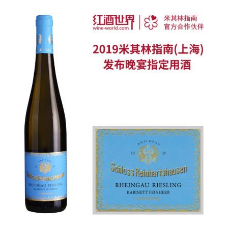 2016年莱茵豪森城堡雷司令珍藏白葡萄酒